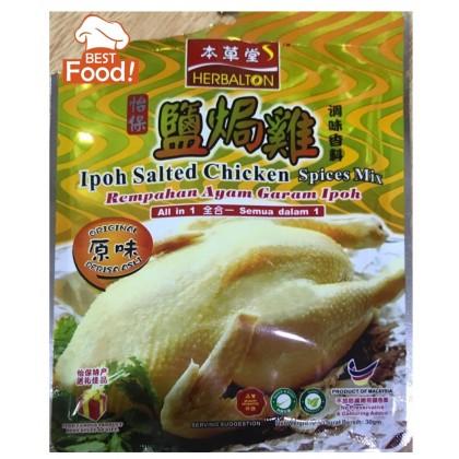 (2 PKTS) Ipoh Salted Chicken Spices - Herbalton